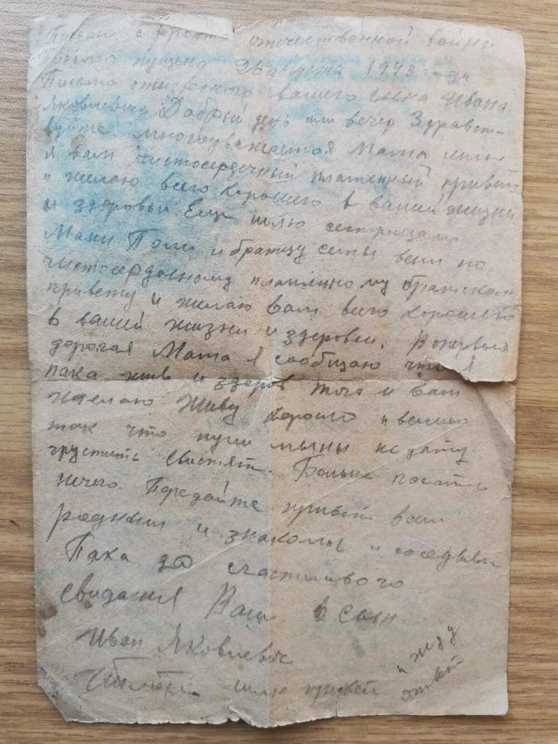Письмо с фронта нашло адресата в Алтайском крае спустя 77 лет