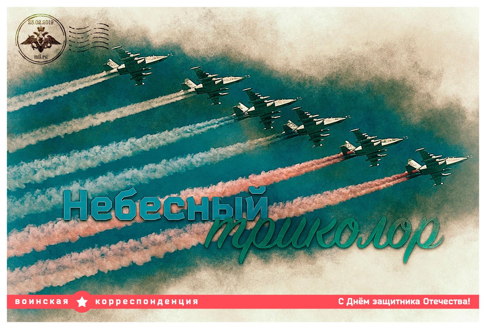 Фотографу, мо открытки к 23 февраля